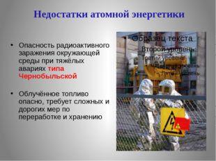 Недостатки атомной энергетики Опасность радиоактивного заражения окружающей с