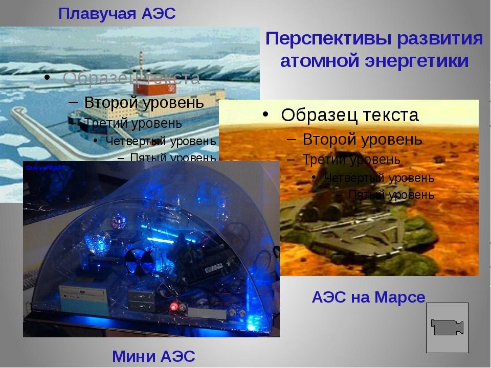 Перспективы развития атомной энергетики АЭС на Марсе Плавучая АЭС Мини АЭС