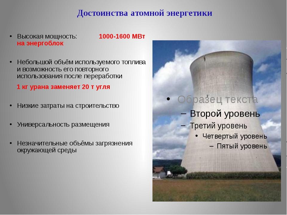 Достоинства атомной энергетики Высокая мощность: 1000-1600 МВт на энергоблок...