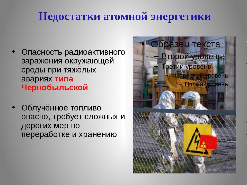 Недостатки атомной энергетики Опасность радиоактивного заражения окружающей с...