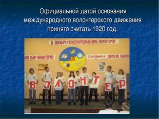 Официальной датой основания международного волонтерского движения принято сч