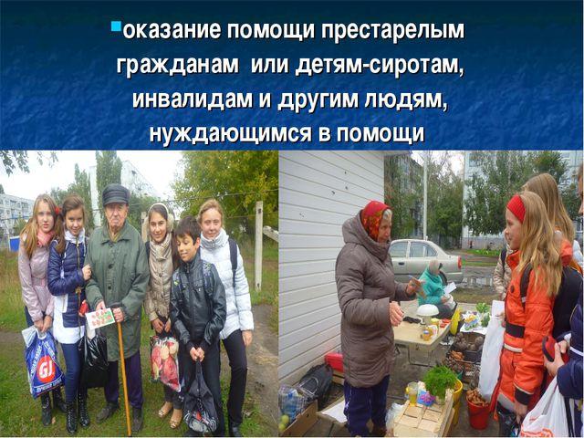 оказание помощи престарелым гражданам или детям-сиротам, инвалидам и другим л...
