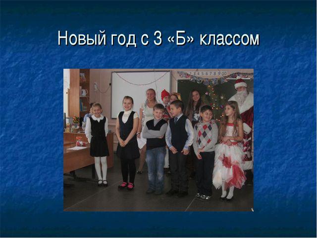 Новый год с 3 «Б» классом