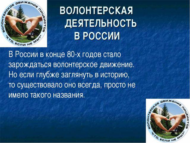 ВОЛОНТЕРСКАЯ ДЕЯТЕЛЬНОСТЬ В РОССИИ В России в конце 80-х годов стало зарожда...