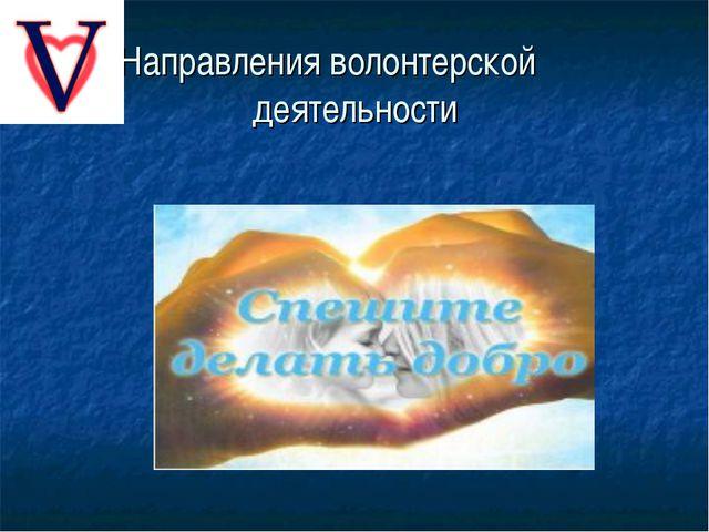 Направления волонтерской деятельности