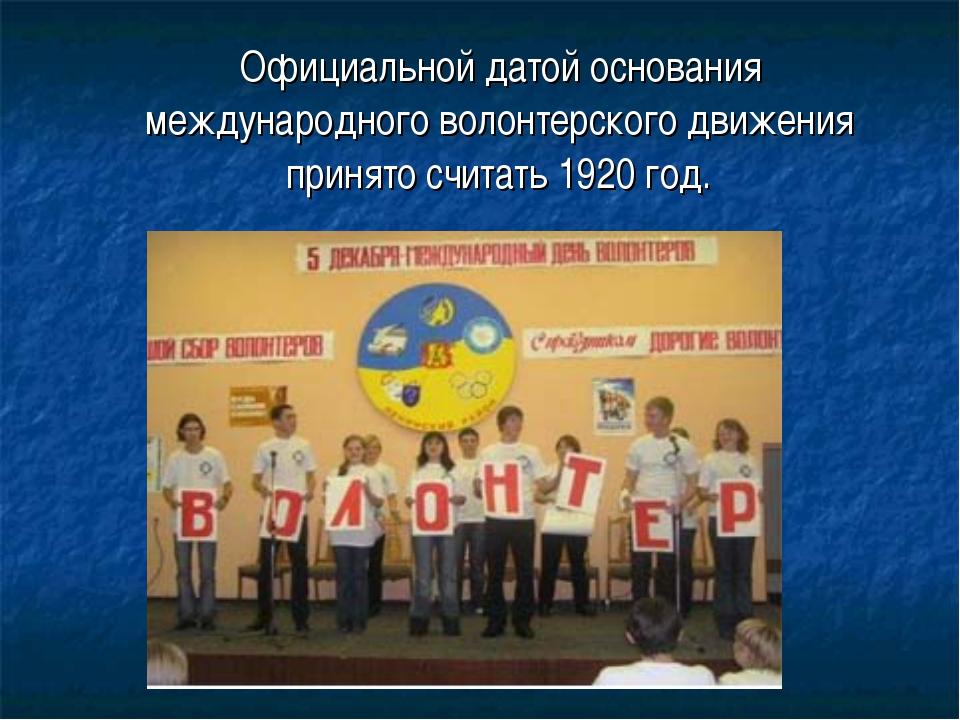Официальной датой основания международного волонтерского движения принято сч...