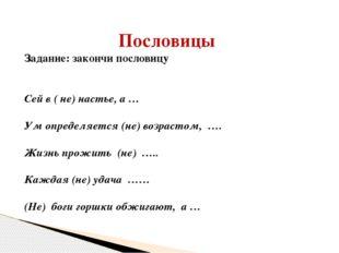Пословицы Задание: закончи пословицу Сей в ( не) настье, а … Ум определяется