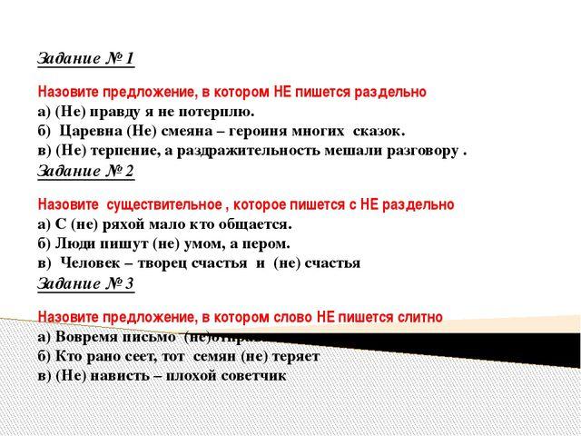 Задание № 1 Назовите предложение, в котором НЕ пишется раздельно а) (Не) прав...