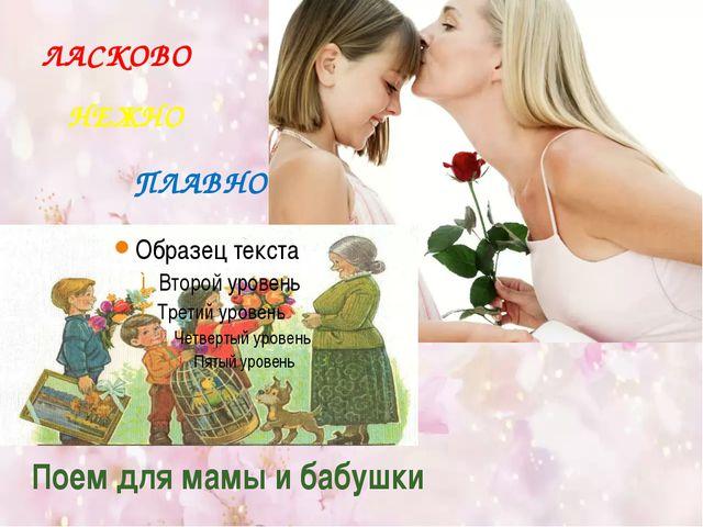 Поем для мамы и бабушки ЛАСКОВО НЕЖНО ПЛАВНО