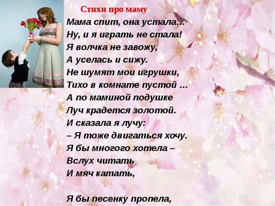 Стихи про маму Мама спит, она устала… Ну, и я играть не стала! Я волчка не...