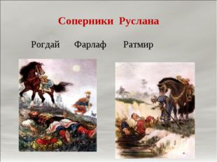 Соперники Руслана Рогдай Фарлаф Ратмир