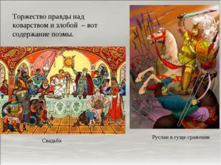 Руслан в гуще сражения Свадьба Торжество правды над коварством и злобой – вот