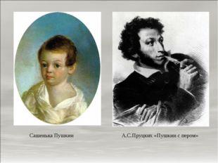 А.С.Пруцких «Пушкин с пером» Сашенька Пушкин