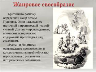 Критики по-разному определили жанр поэмы Пушкина. Одни называли ее шуточной