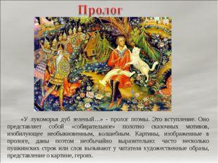 «У лукоморья дуб зеленый…» - пролог поэмы. Это вступление. Оно представляет