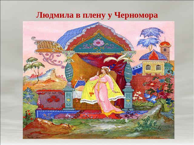 Людмила в плену у Черномора