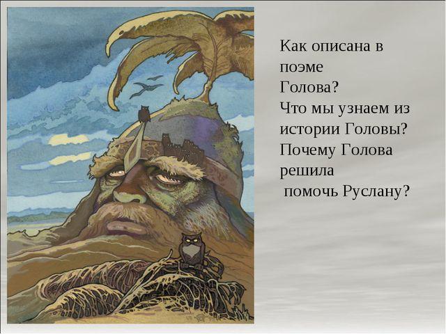 Как описана в поэме Голова? Что мы узнаем из истории Головы? Почему Голова ре...