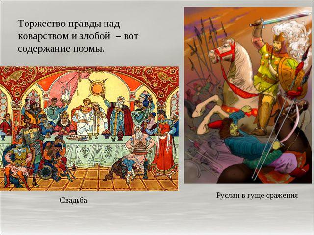 Руслан в гуще сражения Свадьба Торжество правды над коварством и злобой – вот...