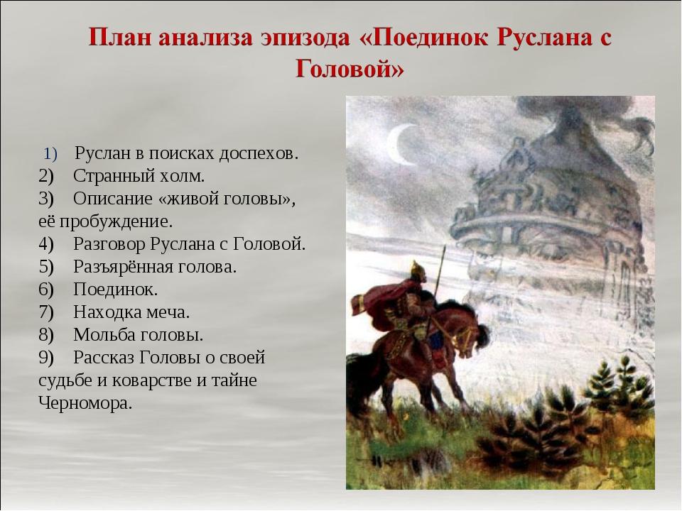 1) Руслан в поисках доспехов. 2) Странный холм. 3) Описание «живой г...