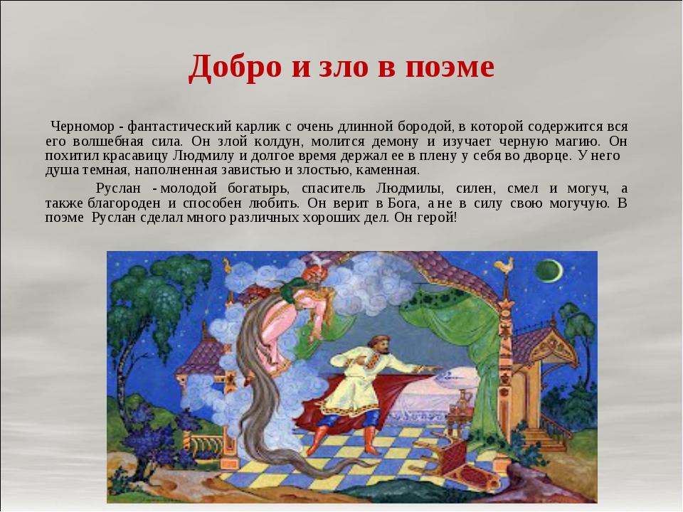 Добро и зло в поэме Черномор-фантастический карлик с очень длинной бородой,...
