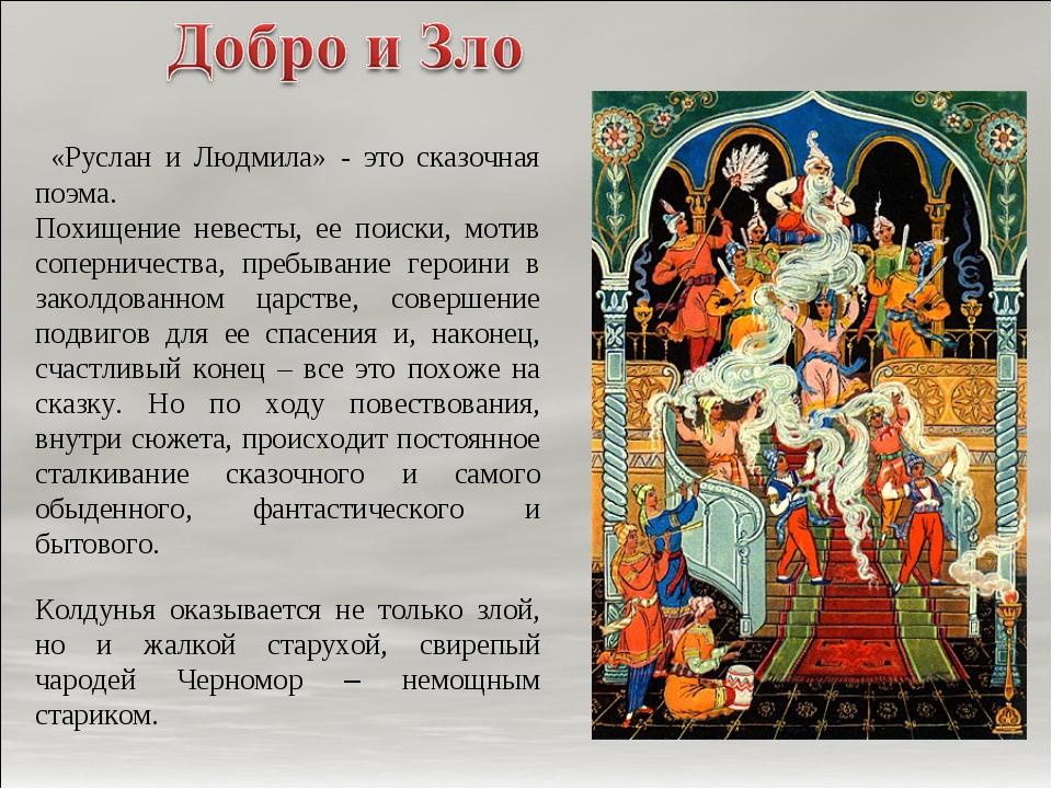 «Руслан и Людмила» - это сказочная поэма. Похищение невесты, ее поиски, моти...