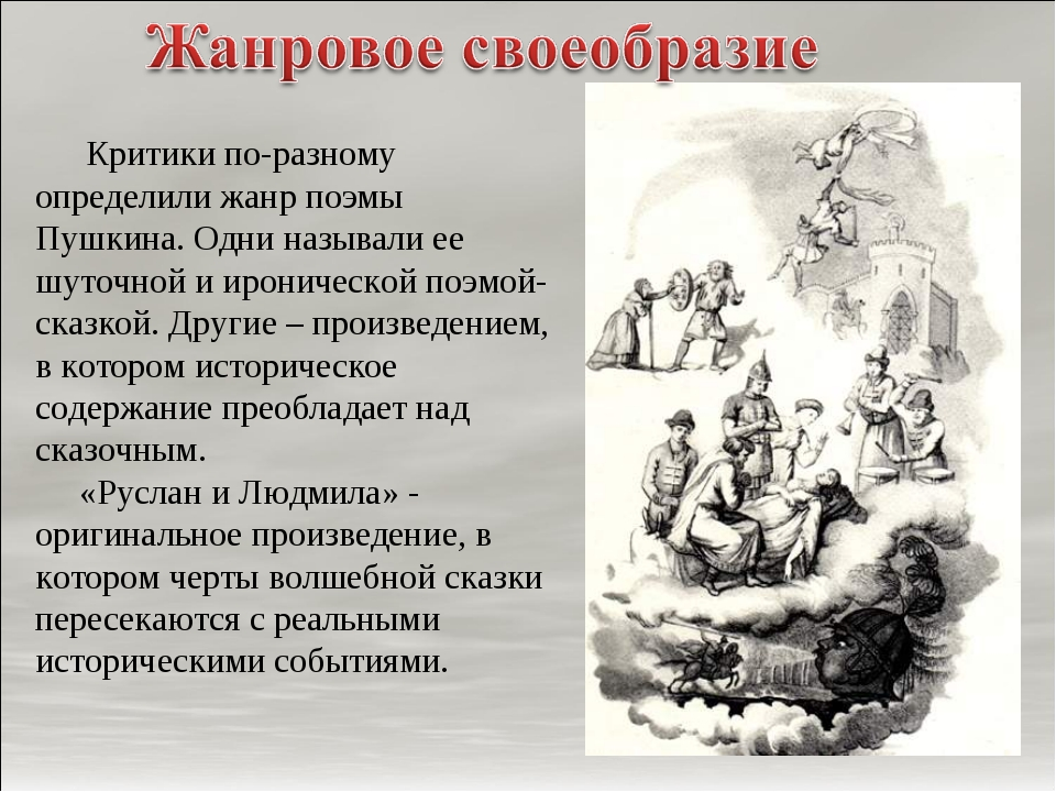 Критики по-разному определили жанр поэмы Пушкина. Одни называли ее шуточной...