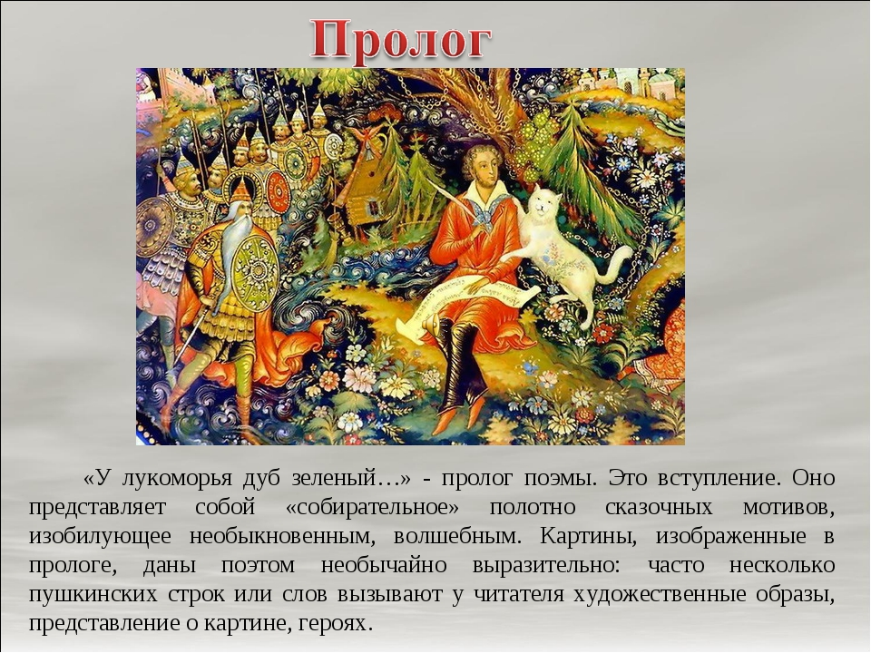 «У лукоморья дуб зеленый…» - пролог поэмы. Это вступление. Оно представляет...