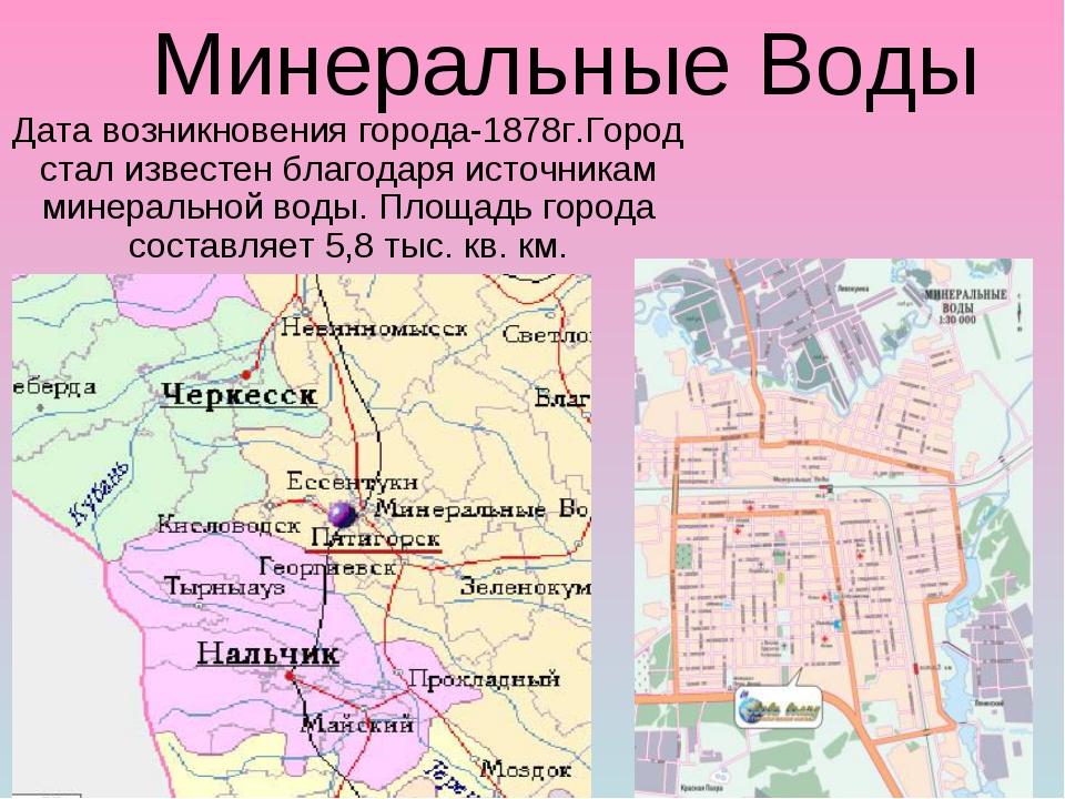 Минеральные Воды Дата возникновения города-1878г.Город стал известен благодар...