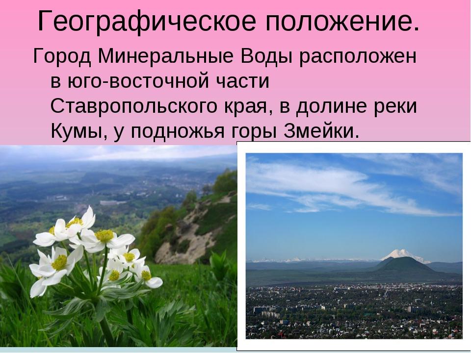 Географическое положение. Город Минеральные Воды расположен в юго-восточной ч...