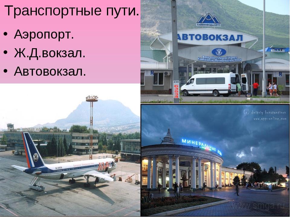 Транспортные пути. Аэропорт. Ж.Д.вокзал. Автовокзал.