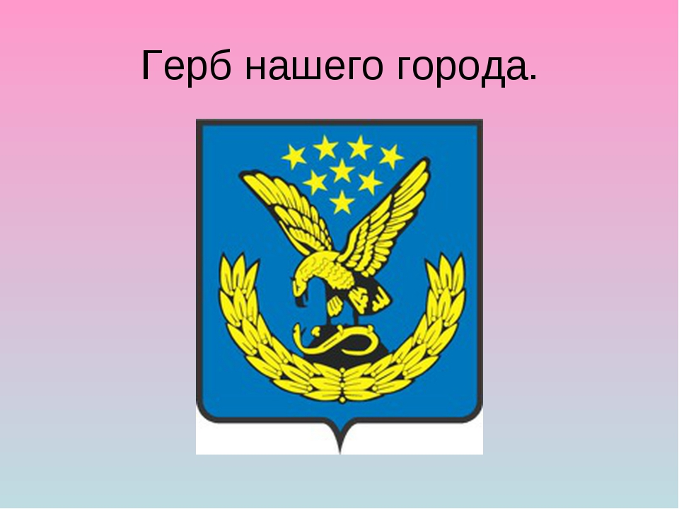 Герб нашего города.