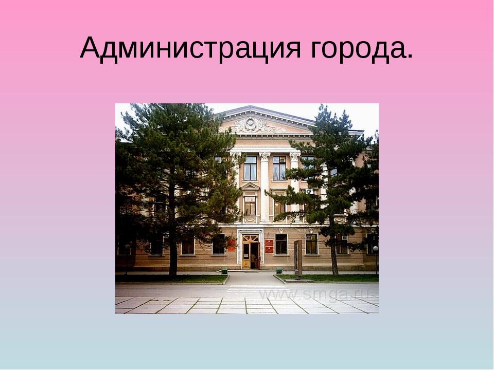 Администрация города.