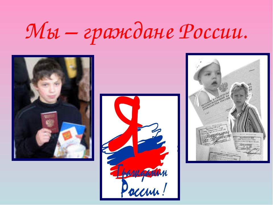 Мы – граждане России.