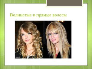 Волнистые и прямые волосы