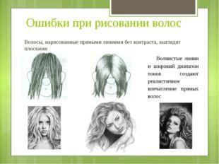 Ошибки при рисовании волос Волосы, нарисованные прямыми линиями без контраста