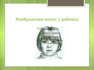 Изображение волос у ребенка