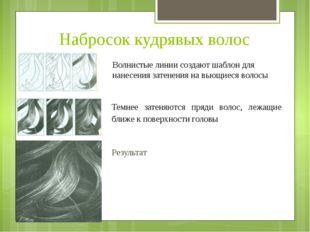 Набросок кудрявых волос Результат Темнее затеняются пряди волос, лежащие ближ
