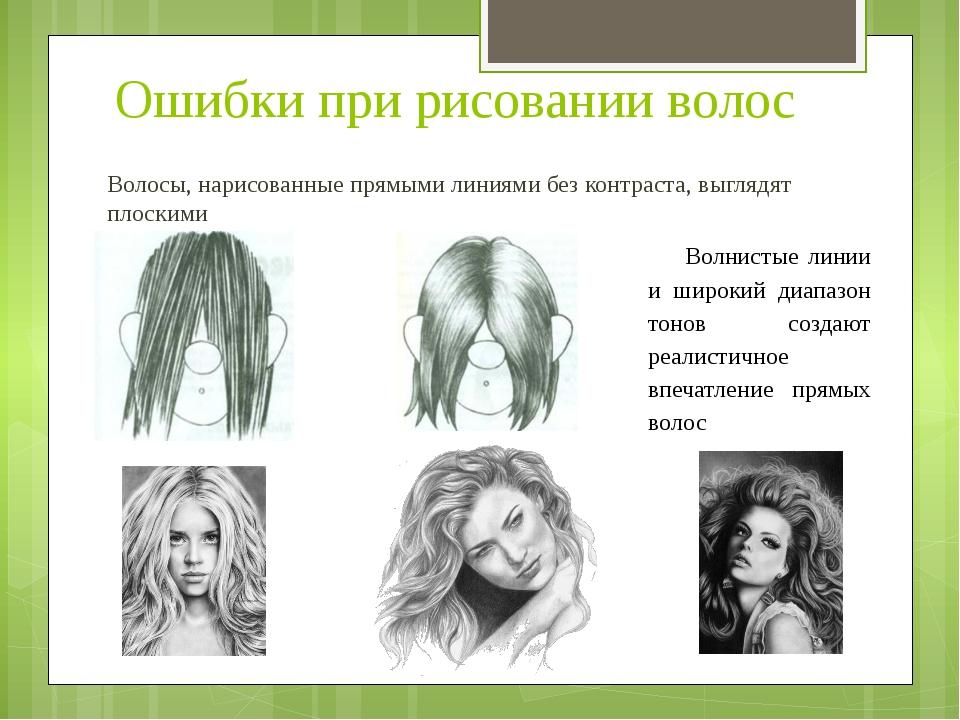 Ошибки при рисовании волос Волосы, нарисованные прямыми линиями без контраста...