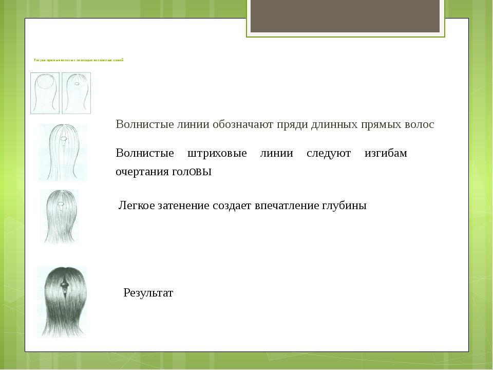 Рисуем прямые волосы с помощью волнистых линий Волнистые линии обозначают пр...