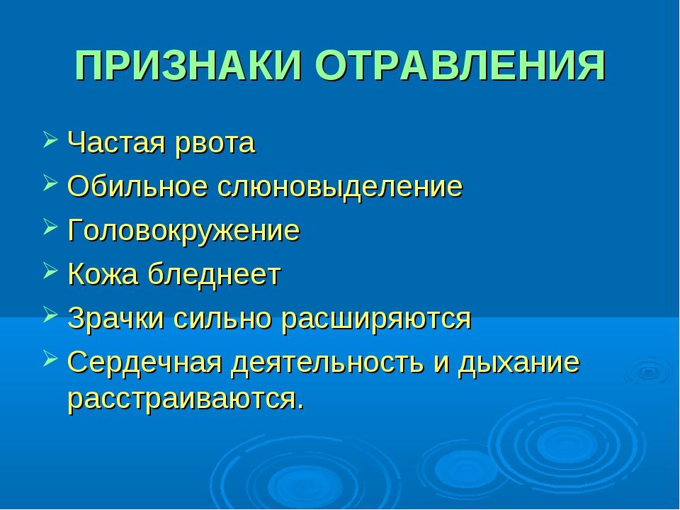 ПРИЗНАКИ ОТРАВЛЕНИЯ Частая рвота Обильное слюновыделение Головокружение Кожа...