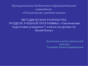 Муниципальное бюджетное образовательное учреждение «Починковская средняя школ