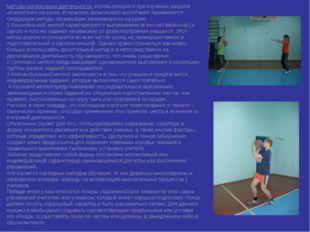 Методы организации деятельности, использующиеся при изучении раздела «Баскетб