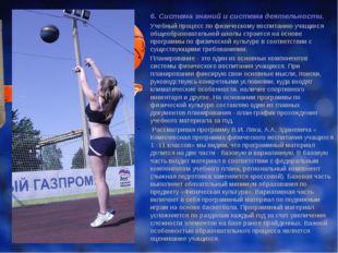 6. Система знаний и система деятельности. Учебный процесс по физическому вос