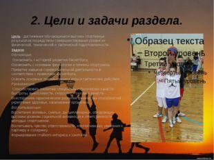 2. Цели и задачи раздела. Цель - достижения обучающимися высоких спортивных