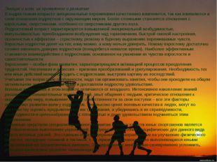 Эмоция и воля, их проявление и развитие В подростковом возрасте эмоциональные