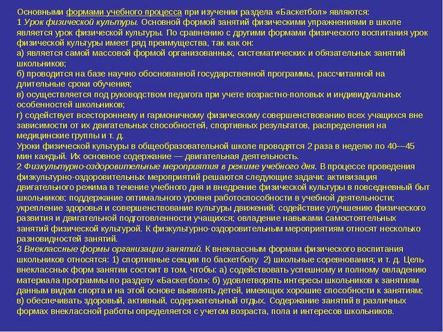 Основными формами учебного процесса при изучении раздела «Баскетбол» являются...