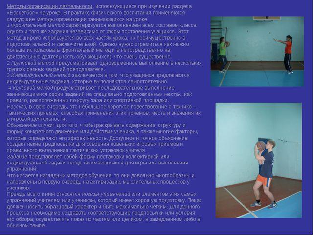 Методы организации деятельности, использующиеся при изучении раздела «Баскетб...