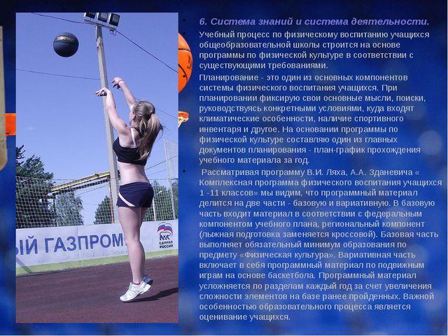 6. Система знаний и система деятельности. Учебный процесс по физическому вос...