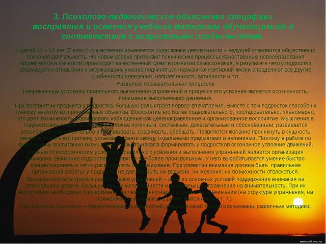 3. Психолого-педагогическое объяснение специфики восприятия и освоения учебно...