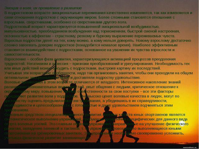 Эмоция и воля, их проявление и развитие В подростковом возрасте эмоциональные...